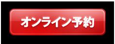 rentacar-yoyaku